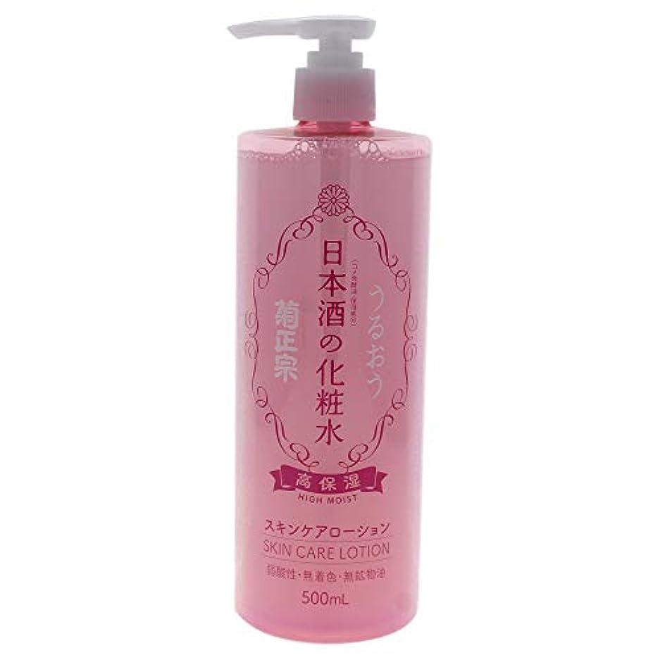 アンプ円形の薄汚い菊正宗 日本酒の化粧水 高保湿 単品 500ml