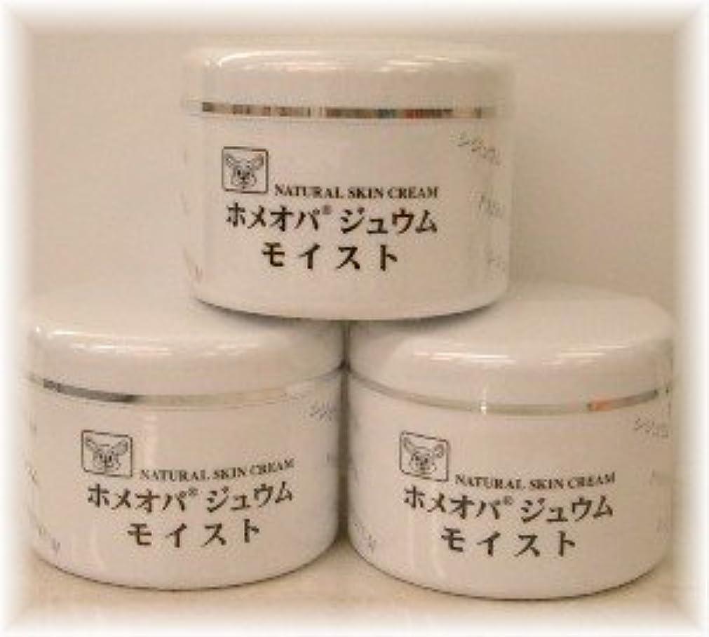 最大化する生命体運命的なホメオパジュウム スキンケア商品3点 ¥10500クリームモイストx3個
