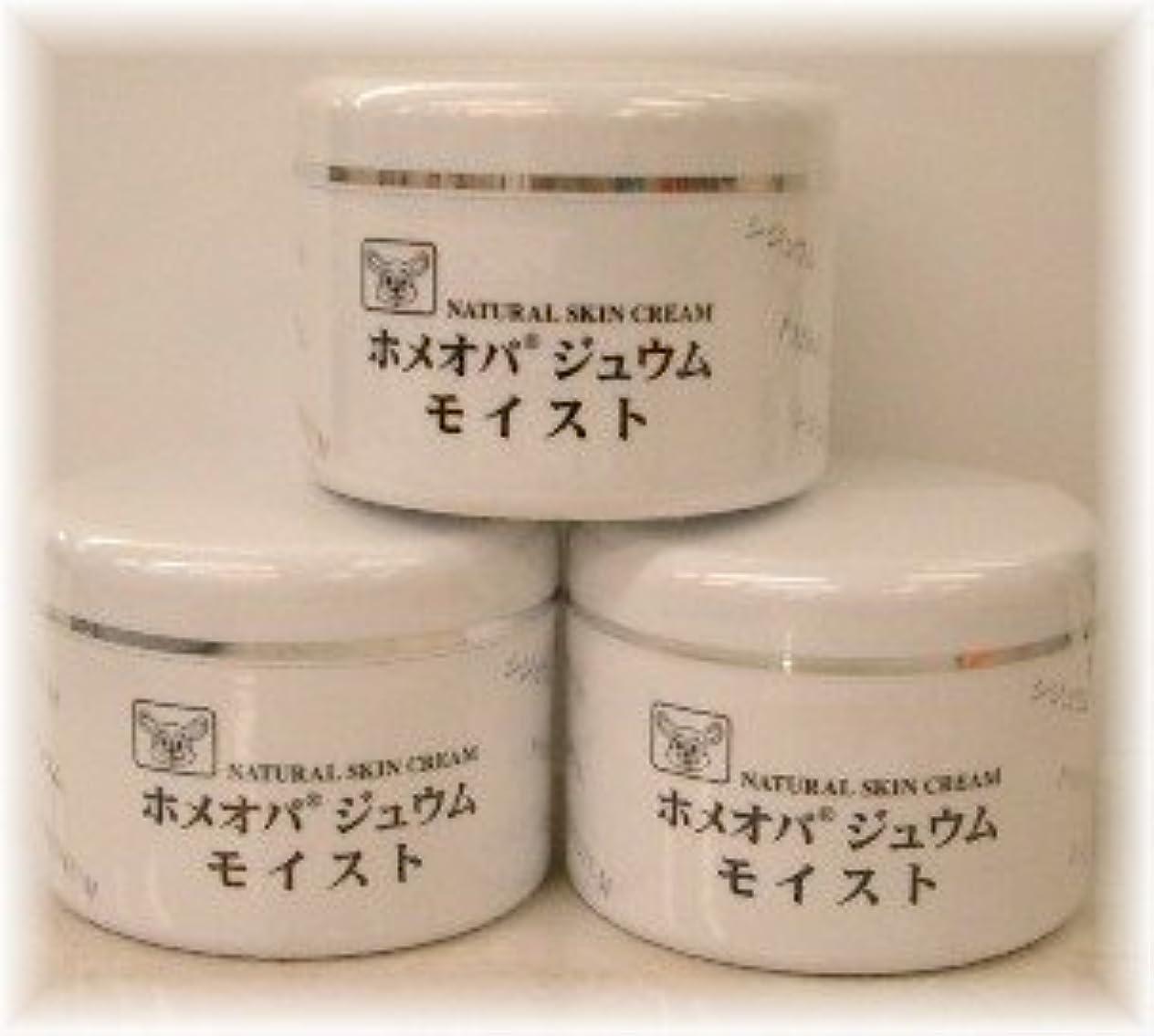 急勾配の現金分散ホメオパジュウム スキンケア商品3点 ¥10500クリームモイストx3個