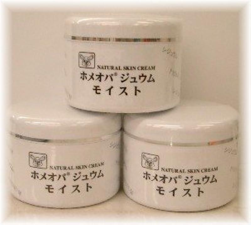 山岳エゴイズム溶岩ホメオパジュウム スキンケア商品3点 ¥10500クリームモイストx3個