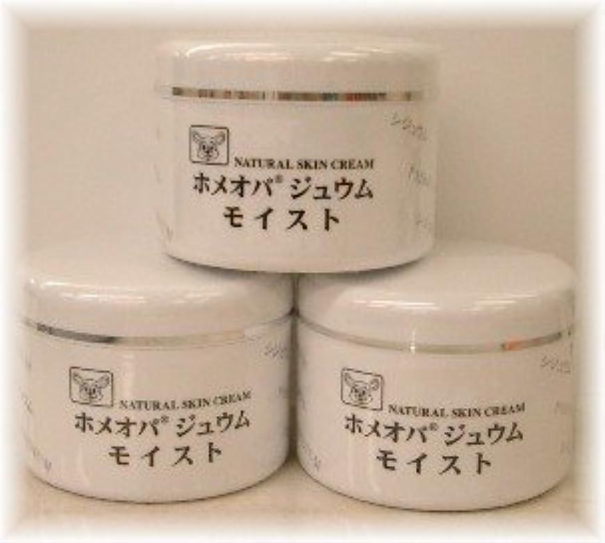 柔らかい歪める受信機ホメオパジュウム スキンケア商品3点 ¥10500クリームモイストx3個