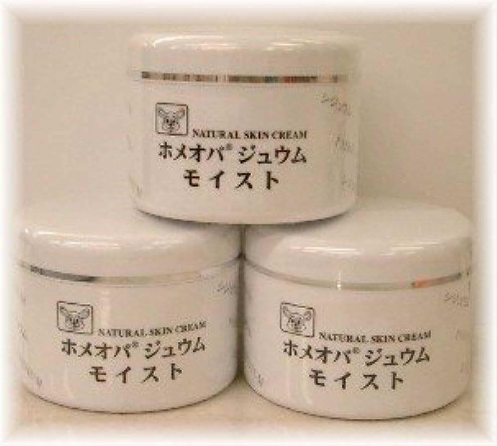 当社ハード疑い者ホメオパジュウム スキンケア商品3点 ¥10500クリームモイストx3個