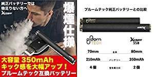 爆煙 プルームテック PloomTech 互換バッテリー 3...