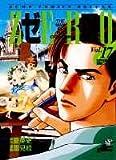 ゼロ 17 名刀「桜吹雪」 (ジャンプコミックスデラックス)