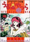 うる星やつら (13) (少年サンデーコミックス〈ワイド版〉)