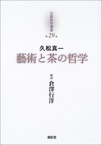 久松真一「芸術と茶の哲学」 (京都哲学撰書)