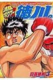 満腹ボクサー徳川。 3 (BUNCH COMICS)