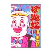 珍遊記不完全版 1 (ヤングジャンプコミックス)