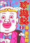 珍遊記 不完全版 1 (ヤングジャンプコミックス)