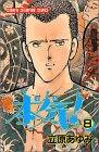 本気! 8 (少年チャンピオン・コミックス)