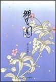 桜の園 / 吉田 秋生 のシリーズ情報を見る