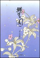 桜の園 (Jets comics)の詳細を見る