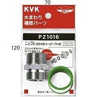 PZ1016 ニップル20 3/4 KVK