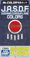 GSIクレオス Mr.カラー 特色セット CS665 航空自衛隊機洋上迷彩色カラーセット