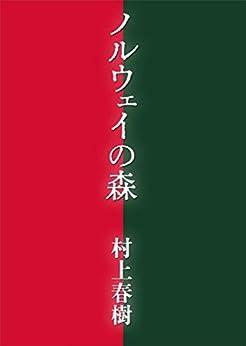 [村上春樹]のノルウェイの森 (講談社文庫)