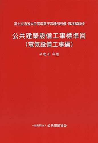 [画像:公共建築設備工事標準図(電気設備工事編)平成31年版]