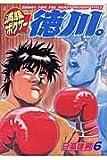 満腹ボクサー徳川。 6 (BUNCH COMICS)