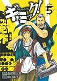 ギミック! 5 (ヤングジャンプコミックス)