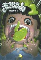 まことちゃん (1) (小学館文庫)