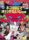 ネコ1000びきでオバケたいじの巻 (こわさ120%超怪談!!)