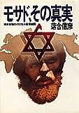 モサド、その真実―世界最強のイスラエル諜報機関