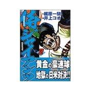 侍ジャイアンツ (2) (講談社漫画文庫)