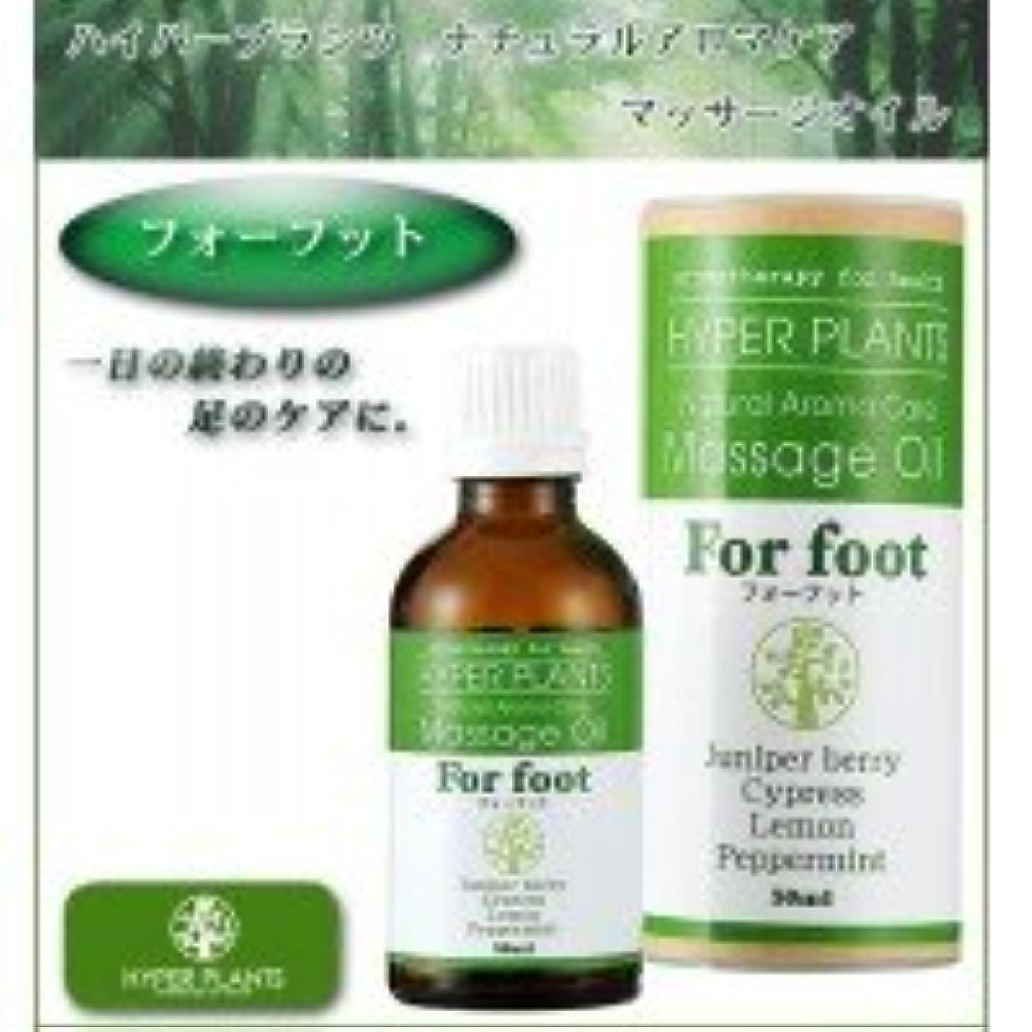 仮定経歴リーズHYPER PLANTS ハイパープランツ ナチュラルアロマケア マッサージオイル フォーフット 50ml HNM004