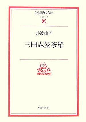 三国志曼荼羅 (岩波現代文庫)の詳細を見る
