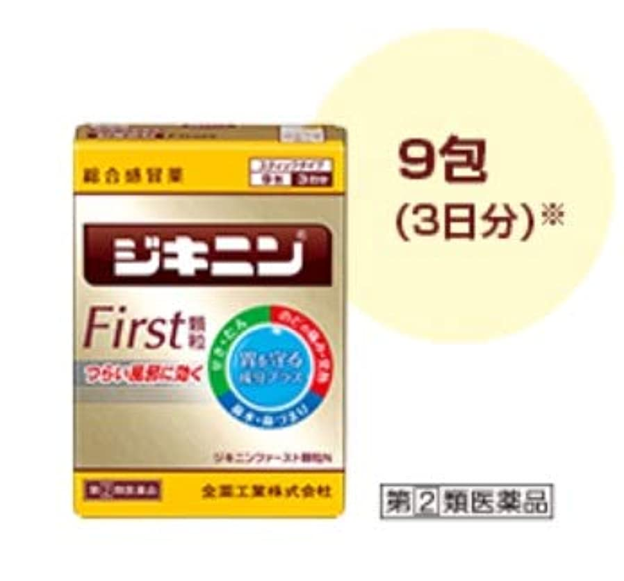 面積思春期旋律的【指定第2類医薬品】ジキニンファースト顆粒N 9包
