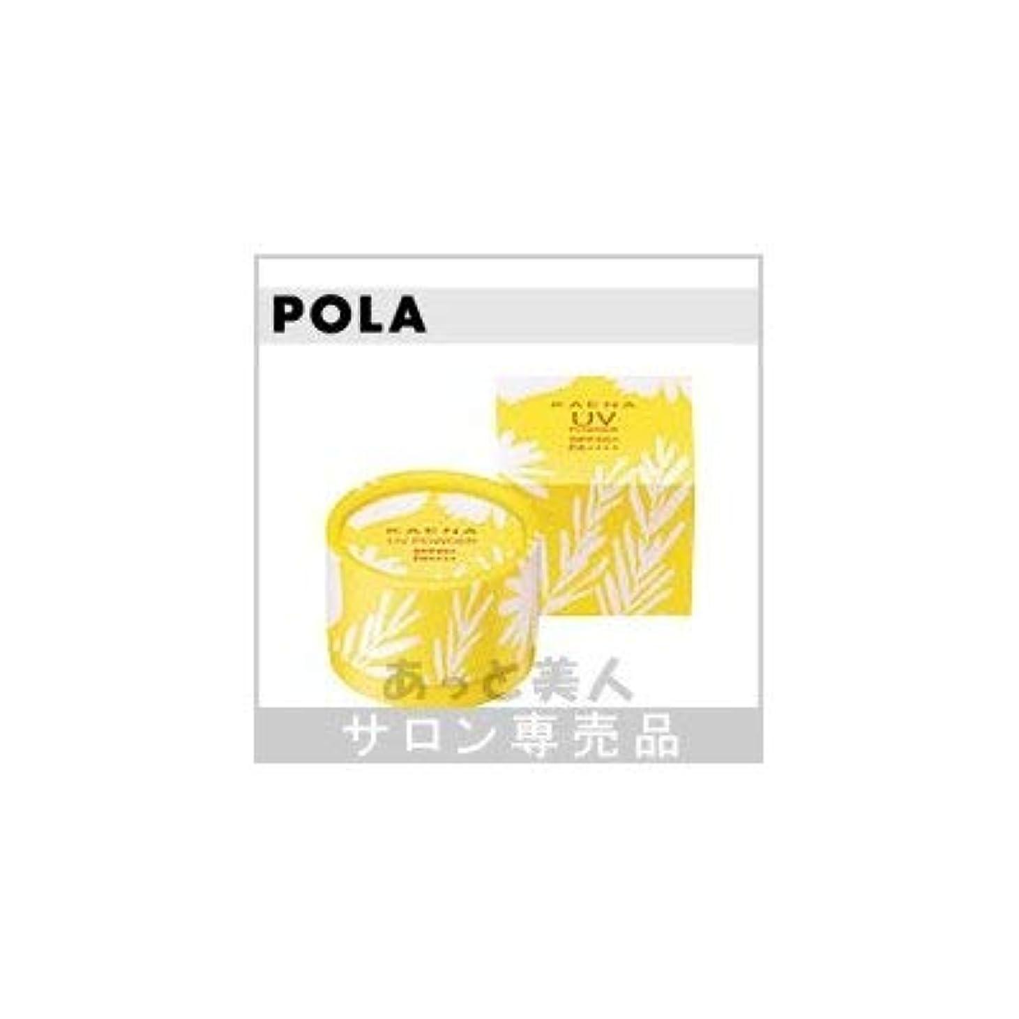 ガムボーカル手を差し伸べるポーラ カエナ UVパウダー 6.5g (SPF50+ PA++++)