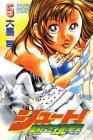 シュート!―熱き挑戦 (5) (講談社コミックス―Shonen magazine comics (2633巻))
