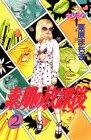 素肌の放課後 (2) (講談社コミックスフレンド (486巻))