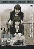 同級生 BEST FRIEND 森下くるみ・笠木忍 [DVD]
