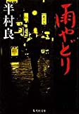 雨やどり (集英社文庫)