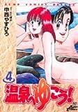 温泉へゆこう! 4 (ジャンプコミックスデラックス)