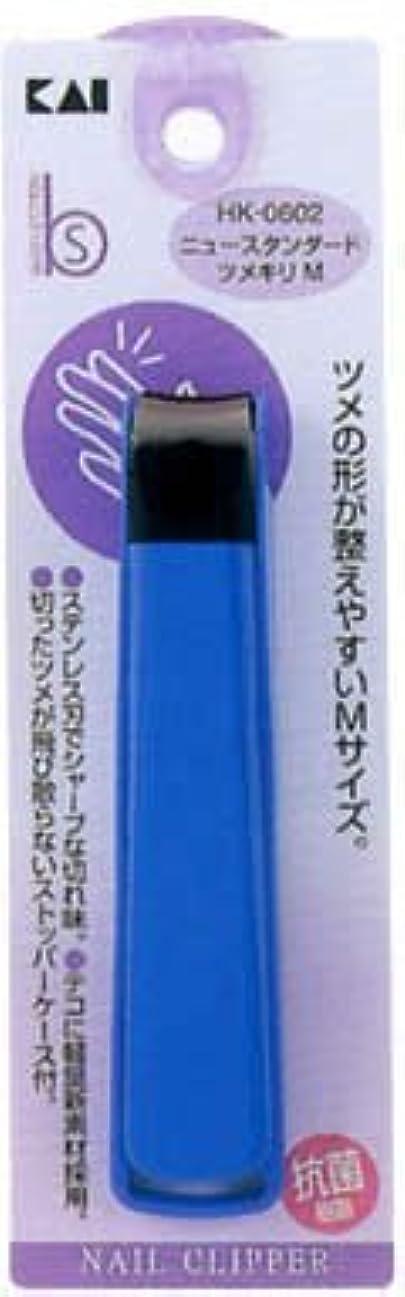 変形ほとんどの場合肺貝印 B'S ニュースタンダード爪切り M HK0602