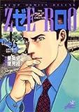 ゼロ 45 (ジャンプコミックスデラックス)