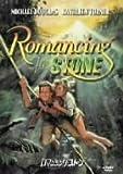映画に感謝を捧ぐ! 「ロマンシング・ストーン 秘宝の谷」