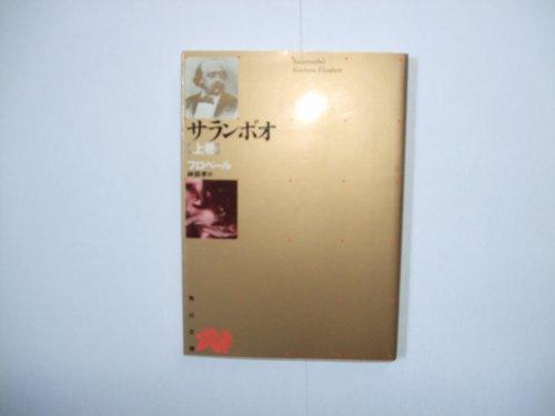 サランボオ (上巻) (角川文庫)の詳細を見る