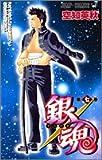 銀魂 (第7巻) (ジャンプ・コミックス)