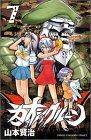 カオシックルーン 7 (少年チャンピオン・コミックス)