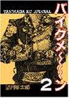バイクメ~ン(2) (ヤンマガKCスペシャル) 画像