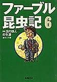 ファーブル昆虫記〈6〉伝記 虫の詩人の生涯 (集英社文庫) 画像