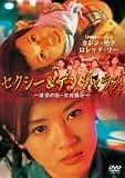 セクシー&デンジャラス~欲望の街・女古惑仔~ [DVD] ()