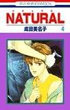Natural (4) (花とゆめCOMICS)