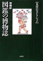 図鑑の博物誌 荒俣宏コレクション 増補版  (集英社文庫)の詳細を見る