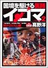 国境を駆ける医師イコマ 2 (ヤングジャンプコミックス)