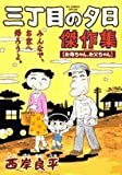 三丁目の夕日傑作集 (その3) (ビッグコミックススペシャル)