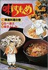 味いちもんめ 16 精進料理の巻 (ビッグコミックス)