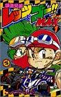 爆走兄弟レッツ&ゴー!!Max 第1巻 (てんとう虫コミックス)の詳細を見る